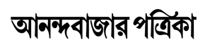 Anandabazar Patrika Classified Ad Booking