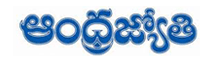 Andhra Jyothy Warangal Classifieds
