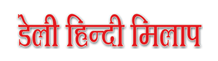 Book Property For Sale Classified Ad in Daily Hindi Milap Newspaper