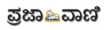 Prajavani Davangere Classifieds