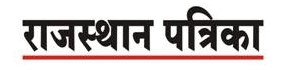 Property For Sale Ad in Rajasthan Patrika